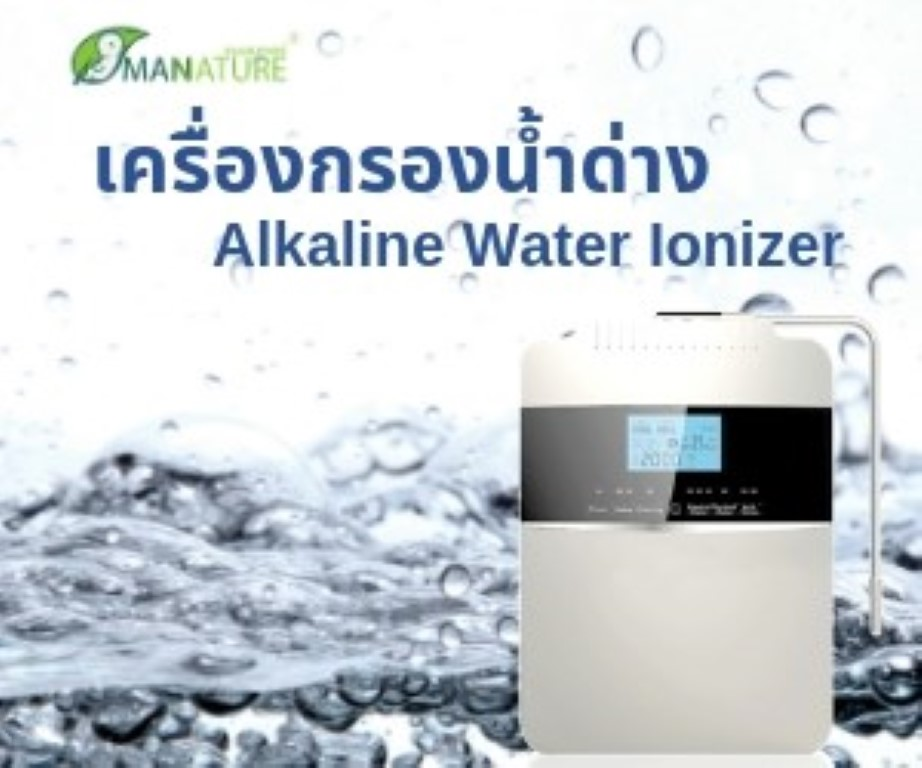 Mannature Water Ionizer