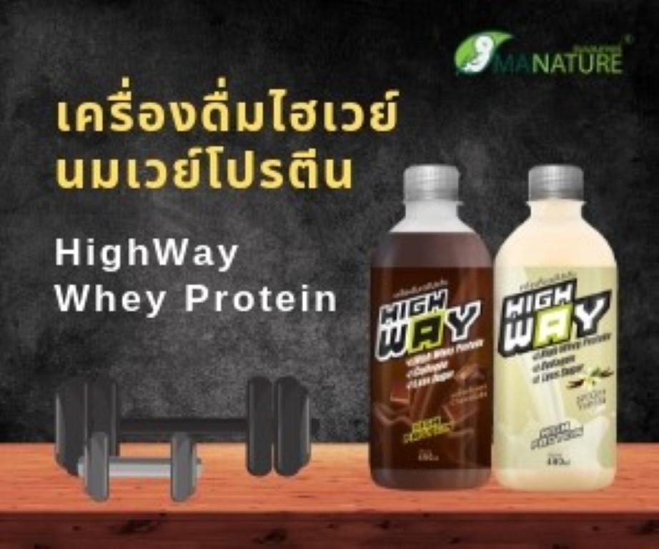 Highway Wheyprotein