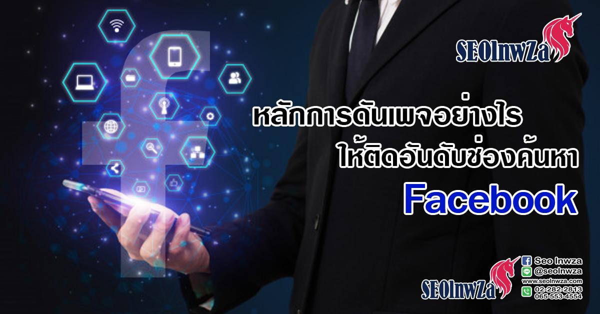 หลักการดันเพจอย่างไร ให้ติดอันดับช่องค้นหา Facebook