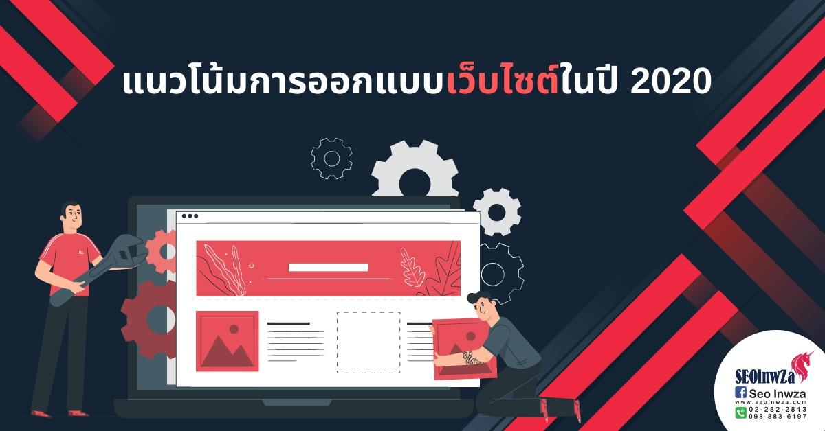 แนวโน้มการออกแบบเว็บไซต์ในปี 2020