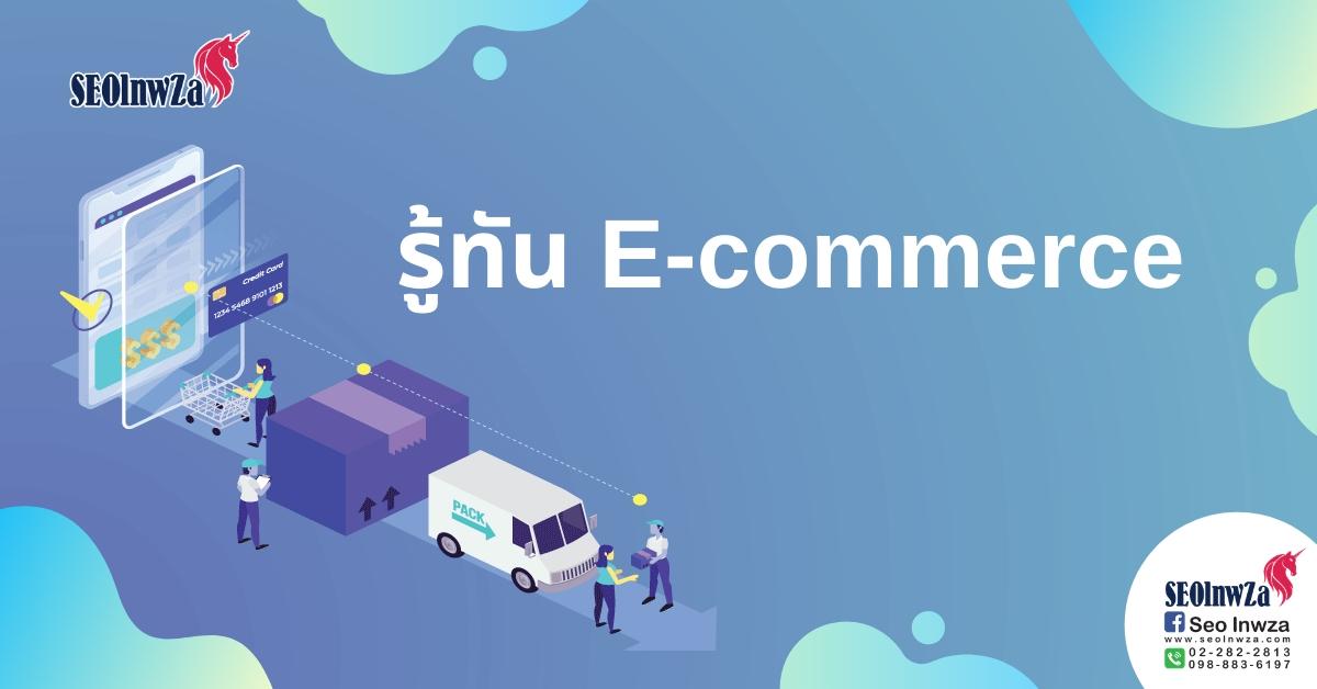 รู้ทัน E-commerce