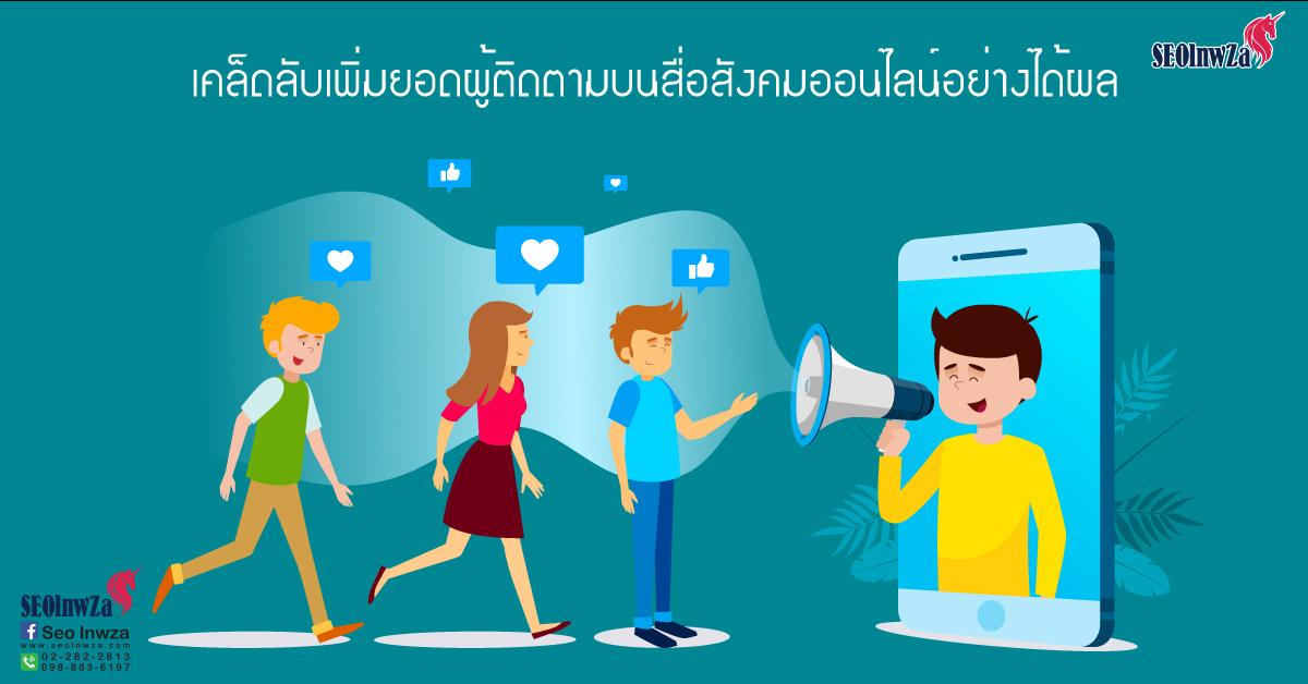 เคล็ดลับเพิ่มยอดผู้ติดตามบนสื่อสังคมออนไลน์อย่างได้ผล