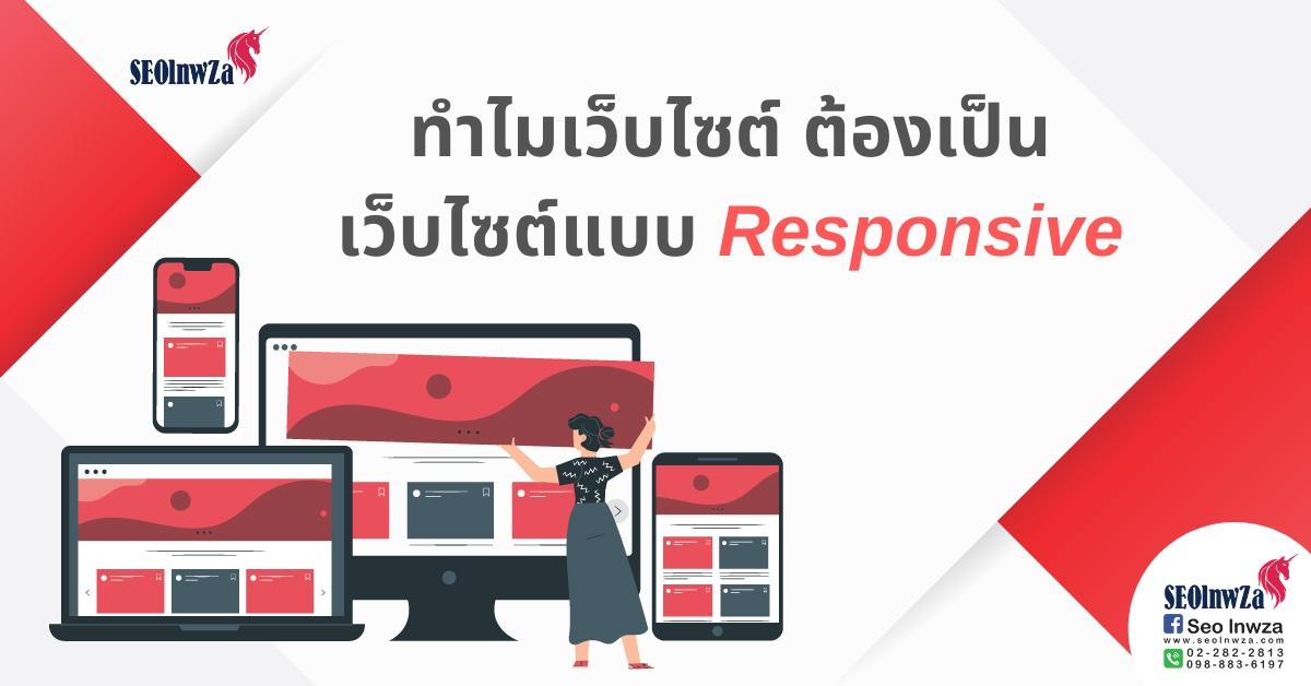 ทำไมเว็บไซต์ ต้องเป็นเว็บไซต์แบบ Responsive
