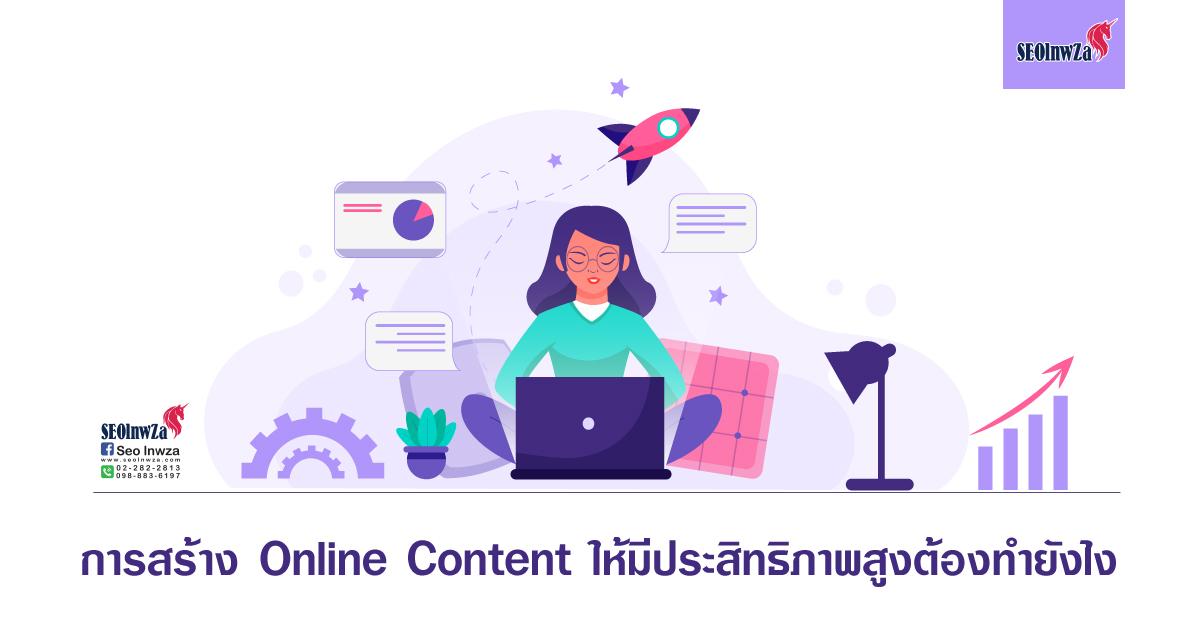 การสร้าง Online Content ให้มีประสิทธิภาพสูงต้องทำยังไง
