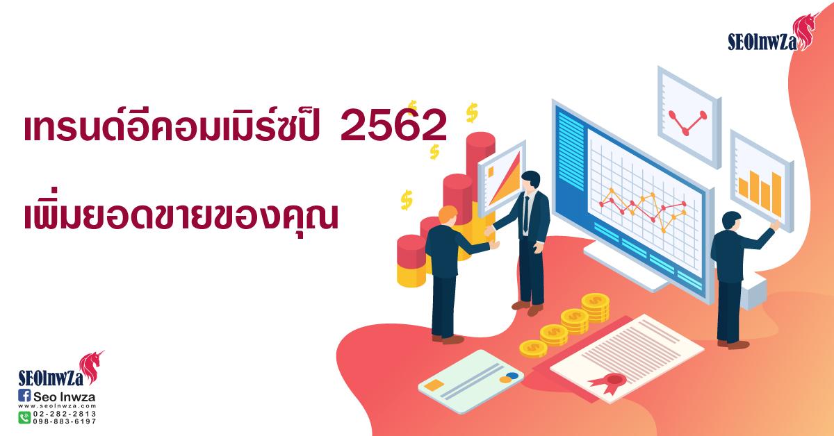 เทรนด์อีคอมเมิร์ซปี 2562 เพื่อเพิ่มยอดขายของคุณ
