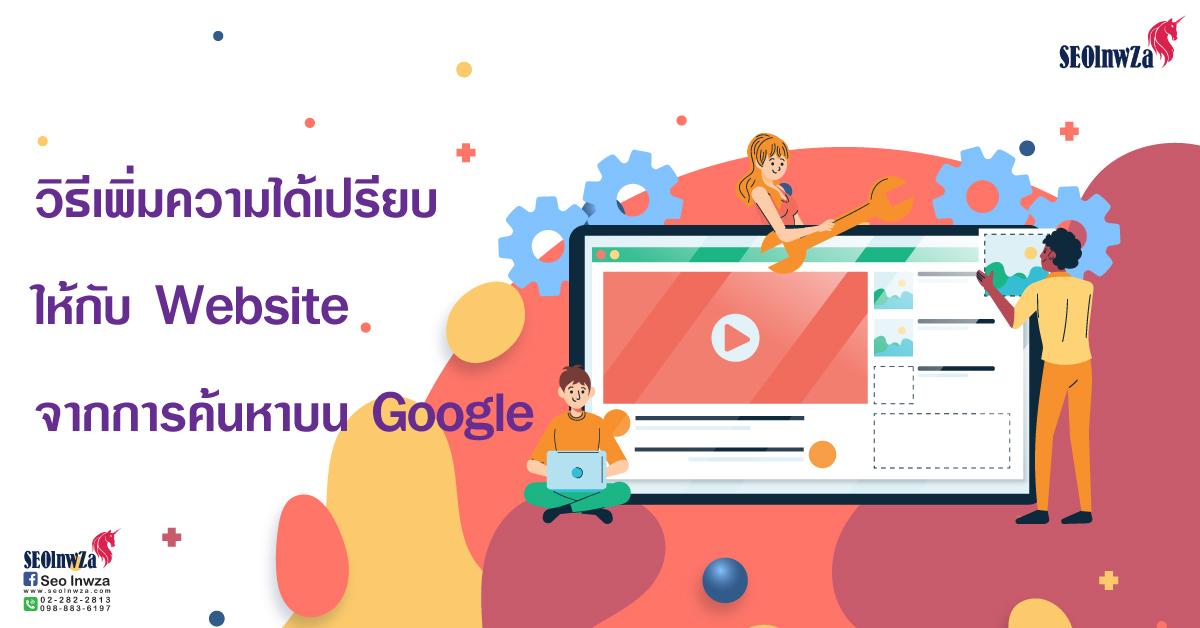 วิธีเพิ่มความได้เปรียบให้กับ Website จากการค้นหาบน Google