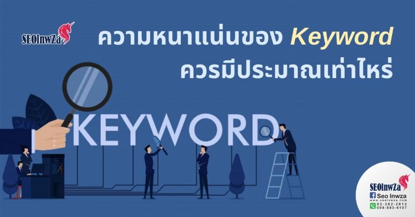 ความหนาแน่นของ Keyword ควรมีประมาณเท่าไหร่