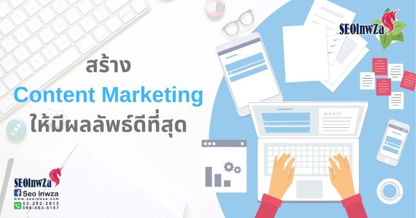 สร้าง Content Marketing ให้มีผลลัพธ์ดีที่สุด