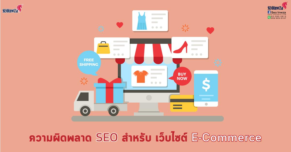 ความผิดพลาด SEO สำหรับ เว็บไซต์ E-Commerce