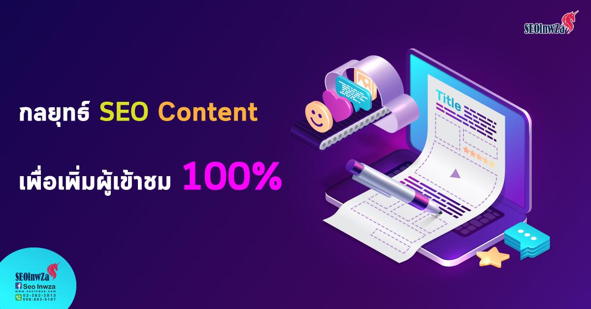กลยุทธ์ SEO Content เพื่อเพิ่มผู้เข้าชม 100%