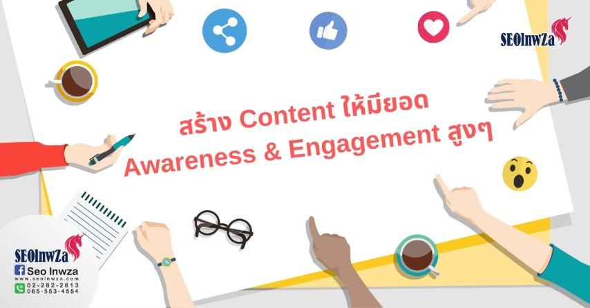 สร้าง Content ให้มียอด Awareness & Engagement สูงๆ