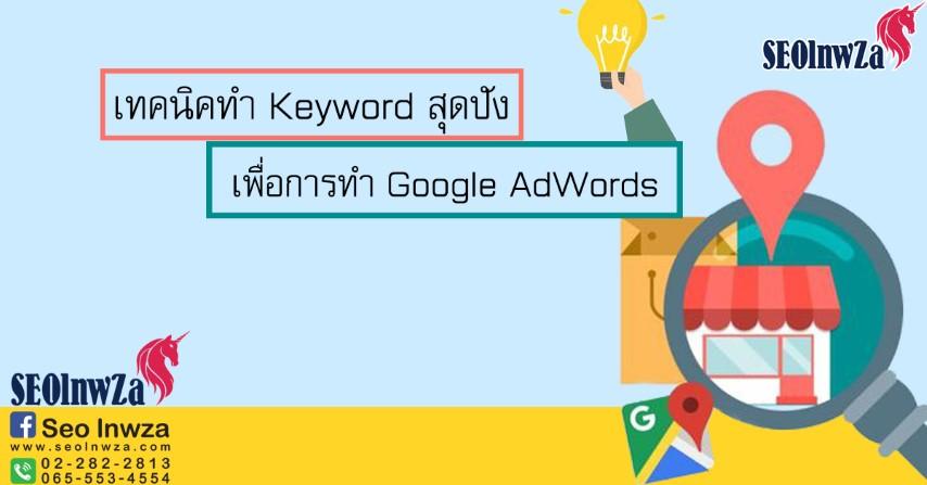เทคนิคทำ Keyword สุดปังเพื่อการทำ Google AdWords