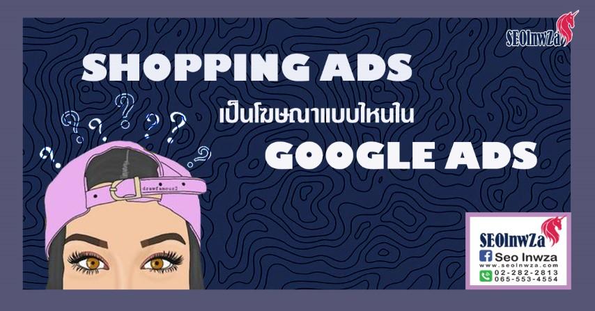 SHOPPING ADS เป็นโฆษณาแบบไหนใน GOOGLE ADS