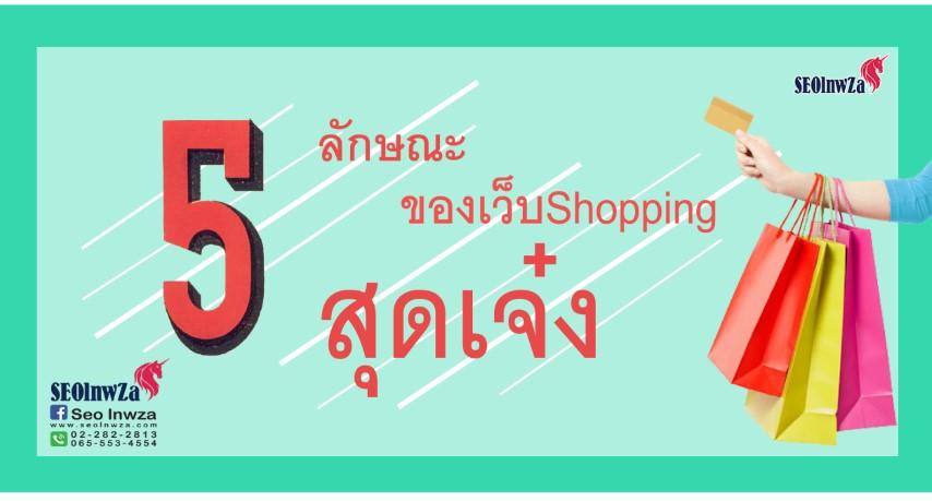 5 ลักษณะของเว็บ Shopping สุดเจ๋ง
