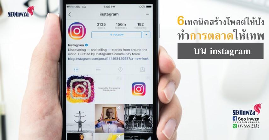 6 เทคนิคสร้างโพสต์ให้ปัง ทำการตลาดให้เทพ บน instagram