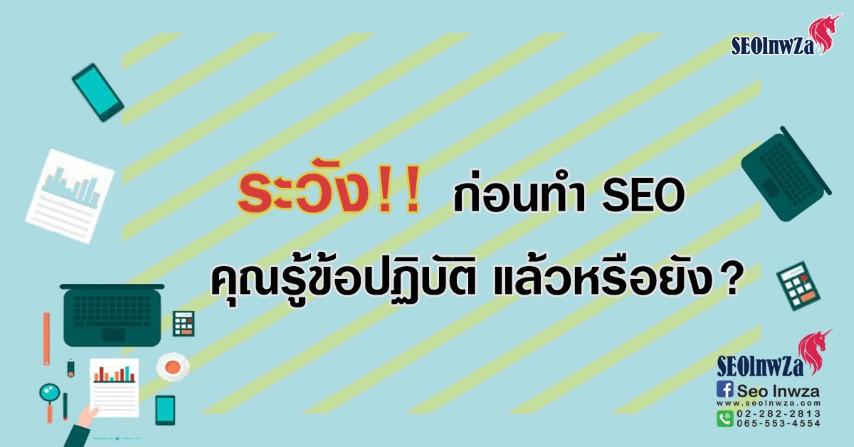 ระวัง! ก่อนทำ SEO คุณรู้ข้อปฏิบัติ แล้วหรือยัง?