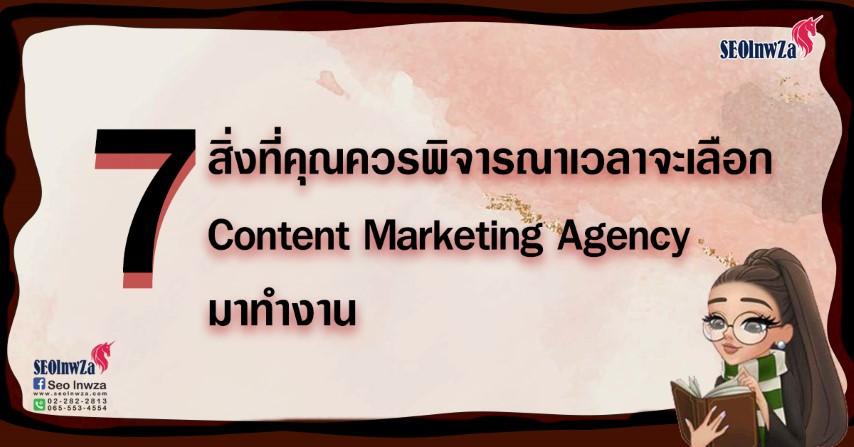 7 สิ่งที่คุณควรพิจารณาเวลาจะเลือก Content Marketing Agency มาทำงาน