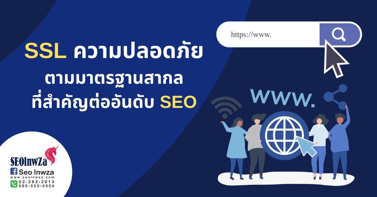 SSL ความปลอดภัยตามมาตรฐานสากลที่สำคัญต่ออันดับ SEO