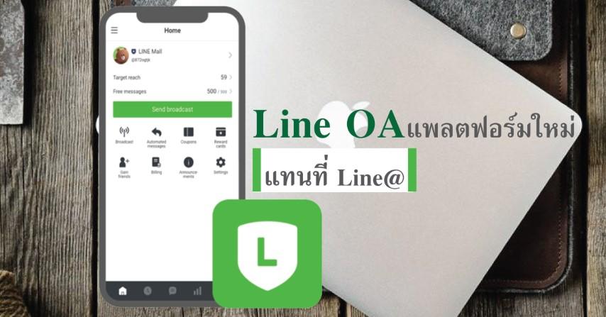 Line OA แพลตฟอร์มใหม่แทนที่ Line@