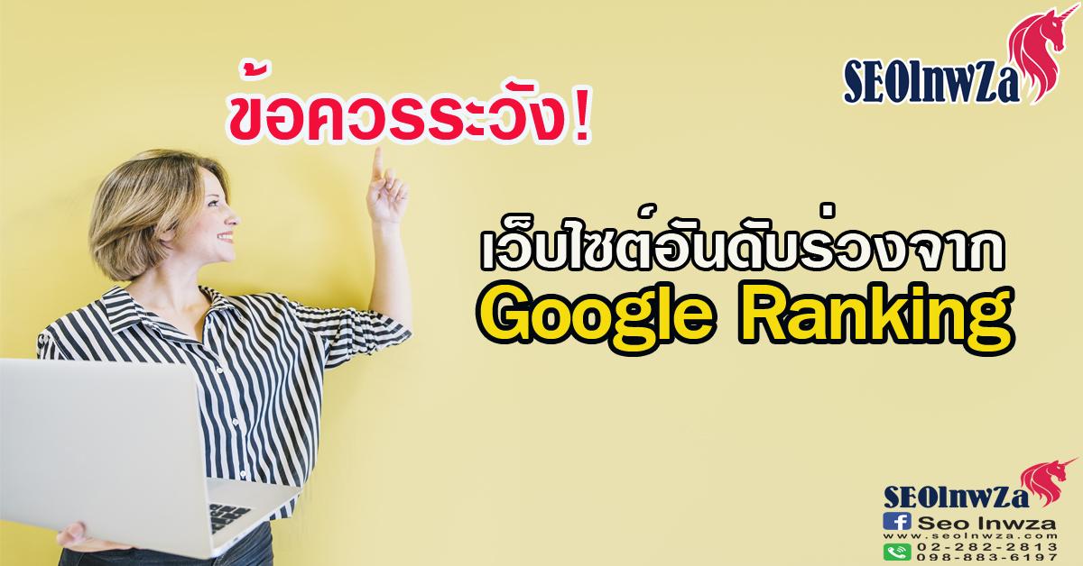 ข้อควรระวัง เว็บไซต์อันดับร่วงจาก Google Ranking