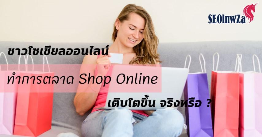 ชาวโซเชียลออนไลน์ ทำการตลาด Shop Online เติบโตขึ้น จริงหรือ ?