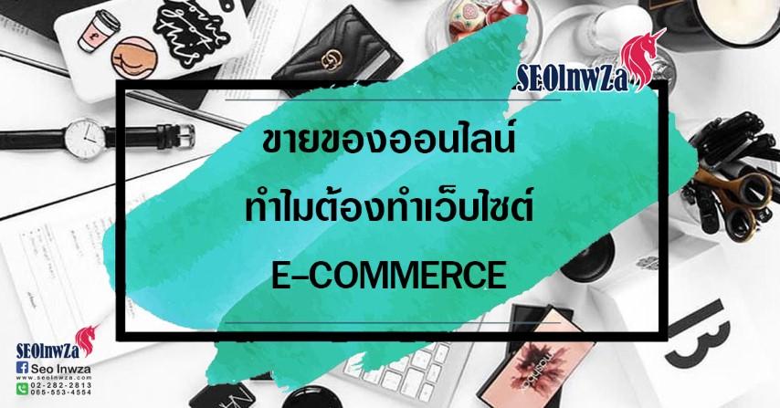 ขายของออนไลน์ ทำไมต้องทำเว็บไซต์ E-COMMERCE