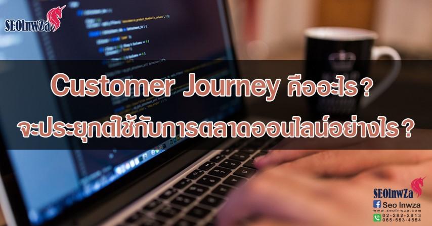 Customer Journey คืออะไร จะประยุกต์ใช้กับการตลาดออนไลน์อย่างไร?