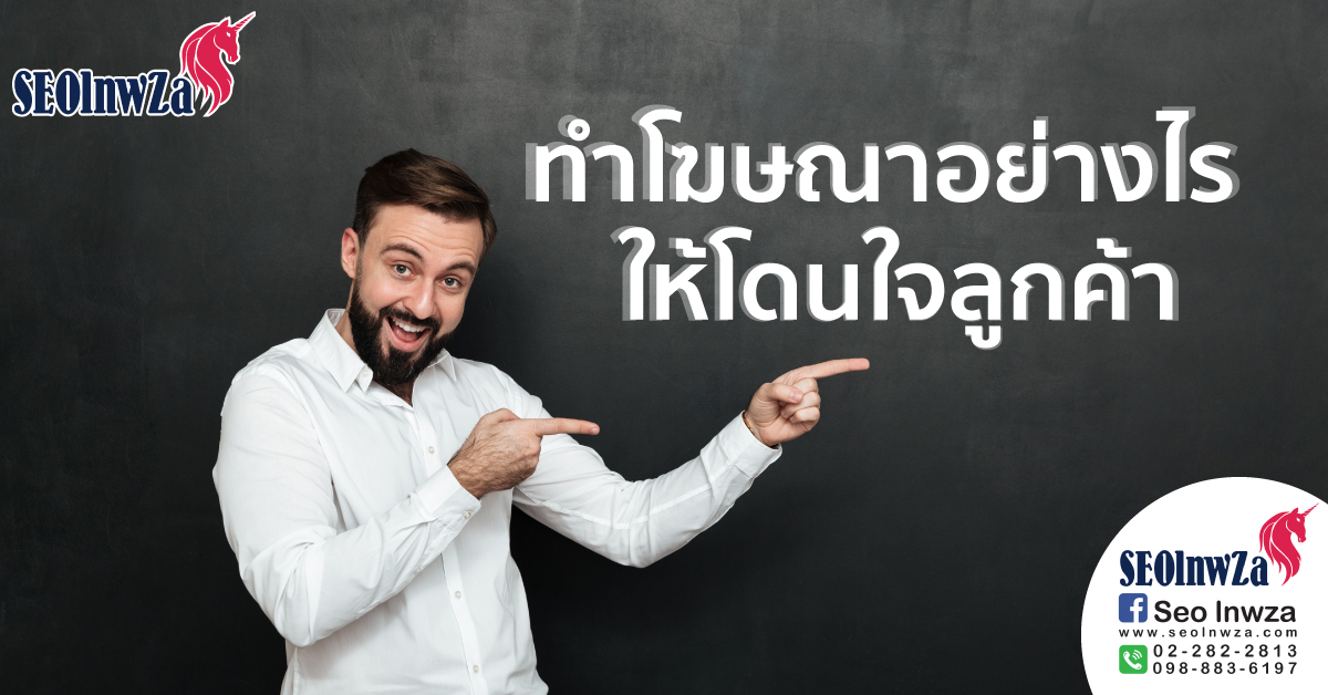 ทำโฆษณาอย่างไรให้โดนใจลูกค้า