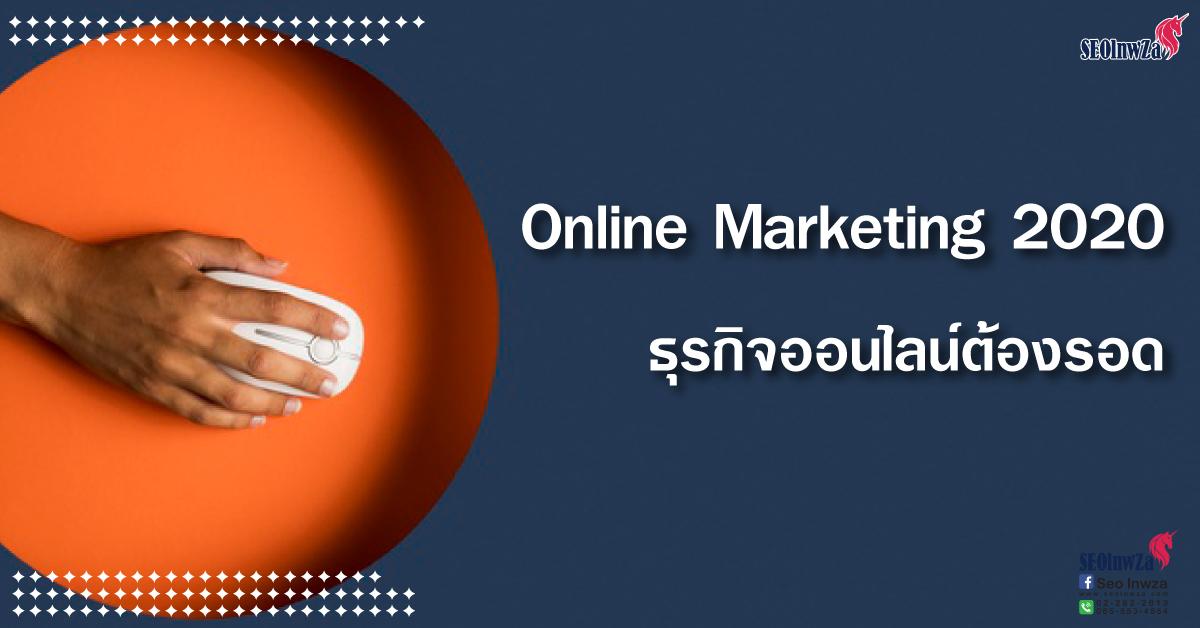 Online Marketing 2020 ธุรกิจออนไลน์ต้องรอด