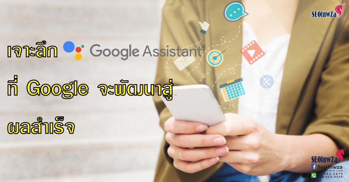 เจาะลึก Google Assistant ที่ Google จะพัฒนาสู่ผลสำเร็จ