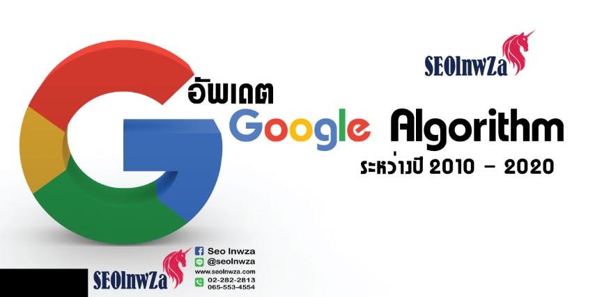 อัพเดต Google Algorithm ระหว่าง ปี 2010 - 2020