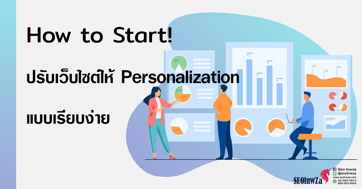 How to Start! ปรับเว็บไซต์ให้ Personalization แบบเรียบง่าย