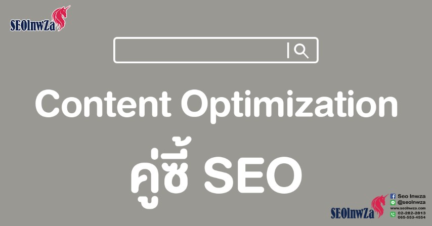 Content Optimization คู่ซี้ SEO