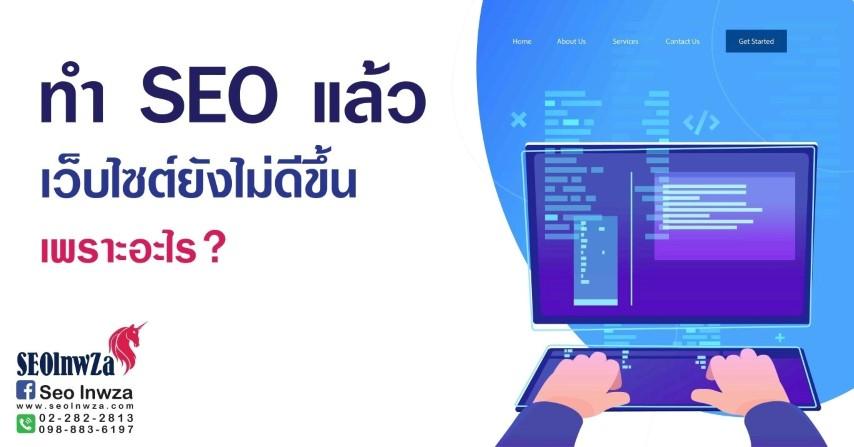 ทำ SEO แล้วเว็บไซต์ยังไม่ดีขึ้น เพราะอะไร?