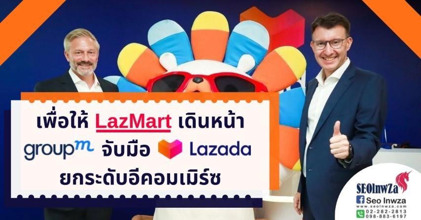 เพื่อให้ LazMart เดินหน้า 'กรุ๊ปเอ็ม' จับมือ 'ลาซาด้า' ยกระดับอีคอมเมิร์ซ