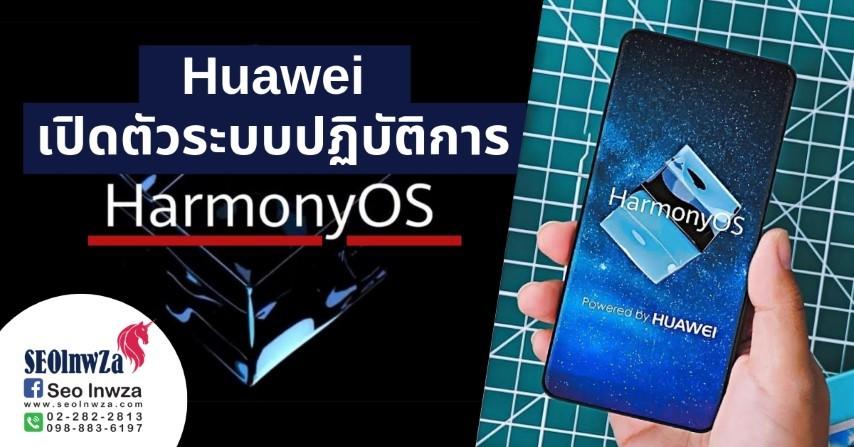 Huawei เปิดตัวระบบปฏิบัติการ 'Harmony OS'