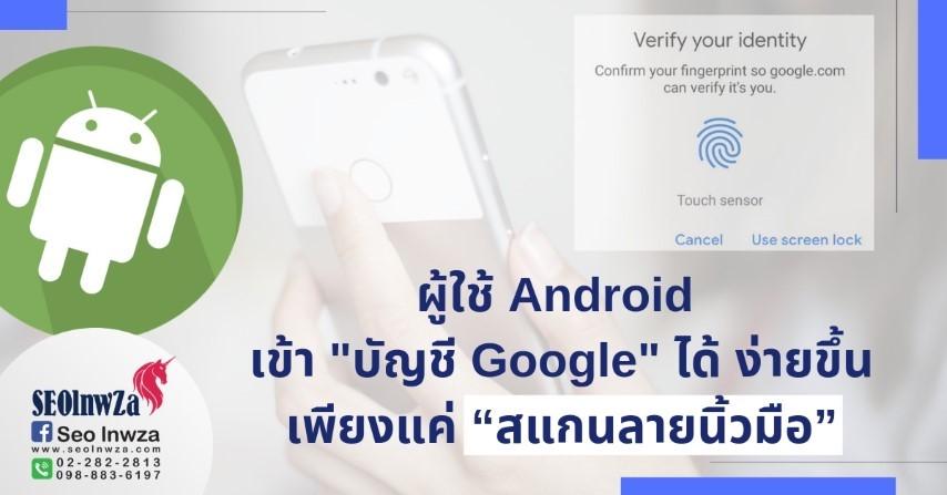 """ผู้ใช้ Android เข้า """"บัญชี Google"""" ได้ ง่ายขึ้น เพียงแค่ """"สแกนลายนิ้วมือ"""""""