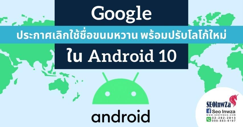 Google ประกาศเลิกใช้ชื่อขนมหวาน พร้อมปรับโลโก้ใหม่ ใน Android 10