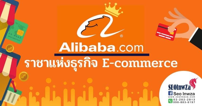 Alibaba ราชาแห่งธุรกิจ E-commerce