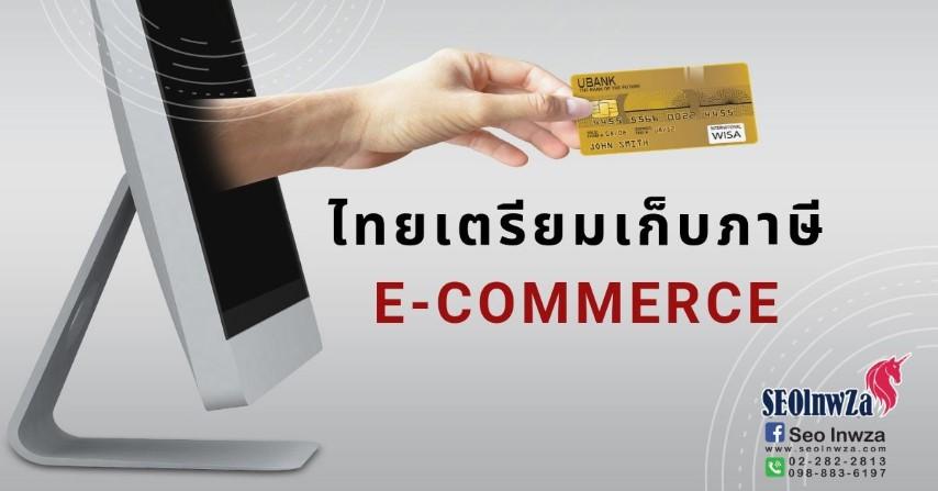 คอนเฟิร์ม ไทยเตรียมเก็บภาษี E-commerce
