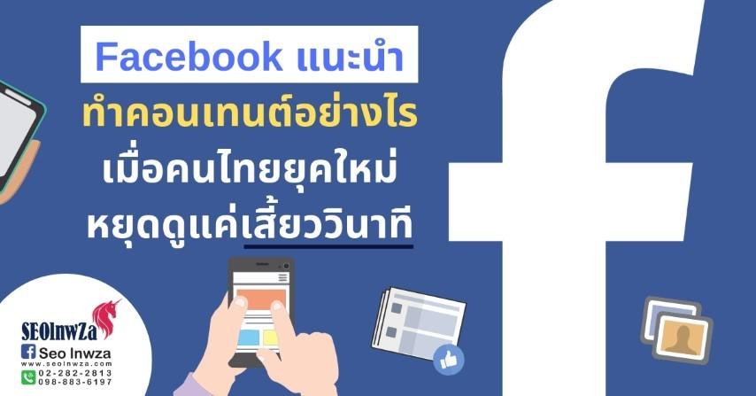 Facebook แนะนำ ทำคอนเทนต์อย่างไร เมื่อคนไทยยุคใหม่ หยุดดูแค่เสี้ยววินาที