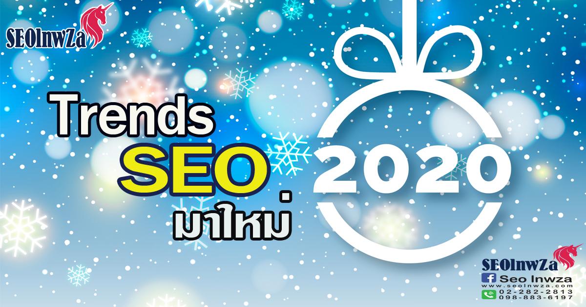 SEO Trends ใหม่ ประจำปี 2020