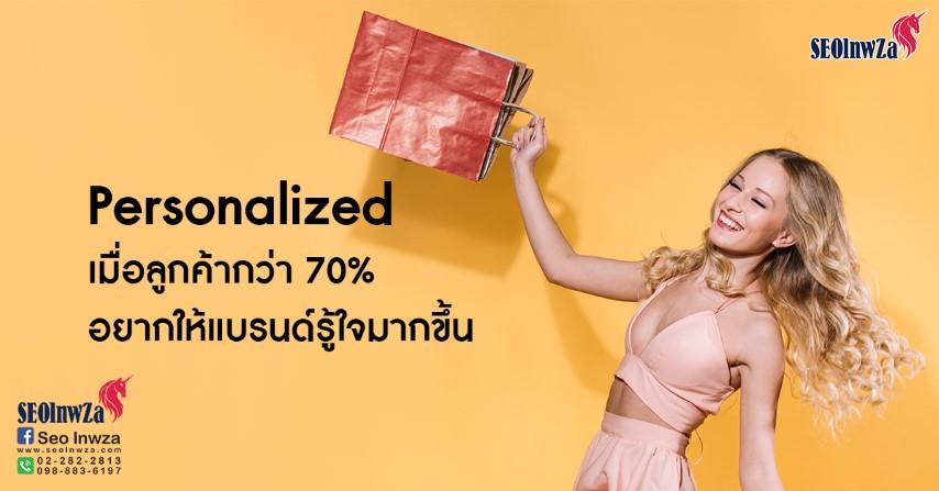 การบ้านของนักการตลาด เมื่อลูกค้ากว่า 70% อยากให้แบรนด์รู้ใจมากขึ้น