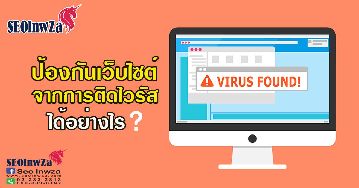ป้องกันเว็บไซต์จากการติดไวรัส ได้อย่างไร