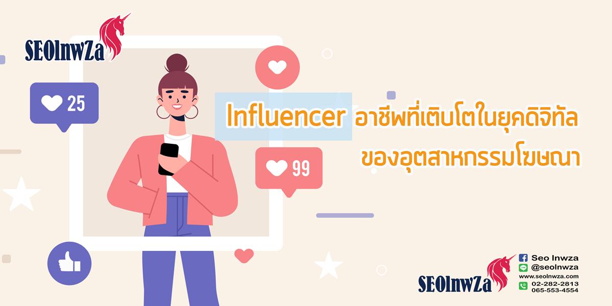Influencer อาชีพ ที่เติบโตใน ยุคดิจิทัล ของอุตสาหกรรม โฆษณา