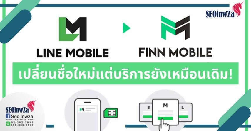 FINN MOBILE ชื่อใหม่ของ LINE MOBILE