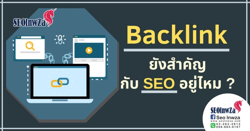 Backlink ยังสำคัญกับ SEO อยู่ไหม ?