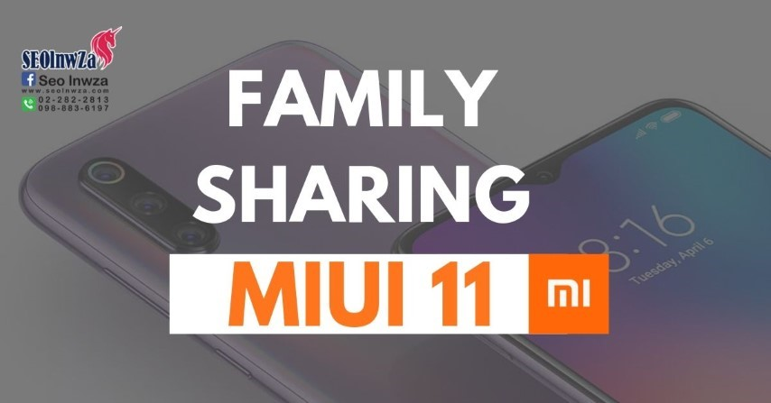 XIAOMI เพิ่มคุณสมบัติ FAMILY SHARING ใน MIUI 11