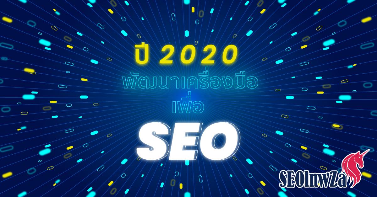 ปี 2020 พัฒนาเครื่องมือ เพื่อ SEO