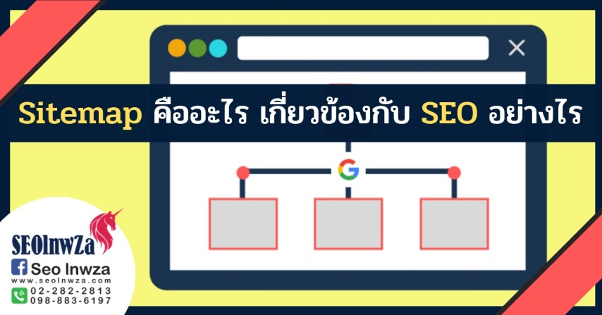 Sitemap คืออะไร เกี่ยวข้องกับ SEO อย่างไร
